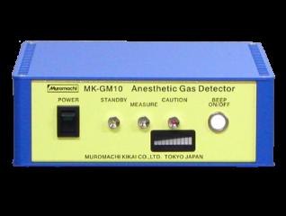 麻酔ガス検知器 MK-GM10